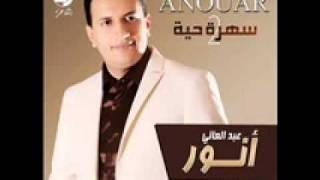 Abdelali Anouar-Yali 3aziti Fina