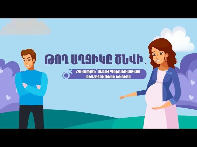 Թող աղջիկը ծնվի․ հղիության՝ սեռով պայմանավորված ընդհատումների խնդիրը