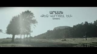 Arame - Qez Karotel Em / Coming Soon!