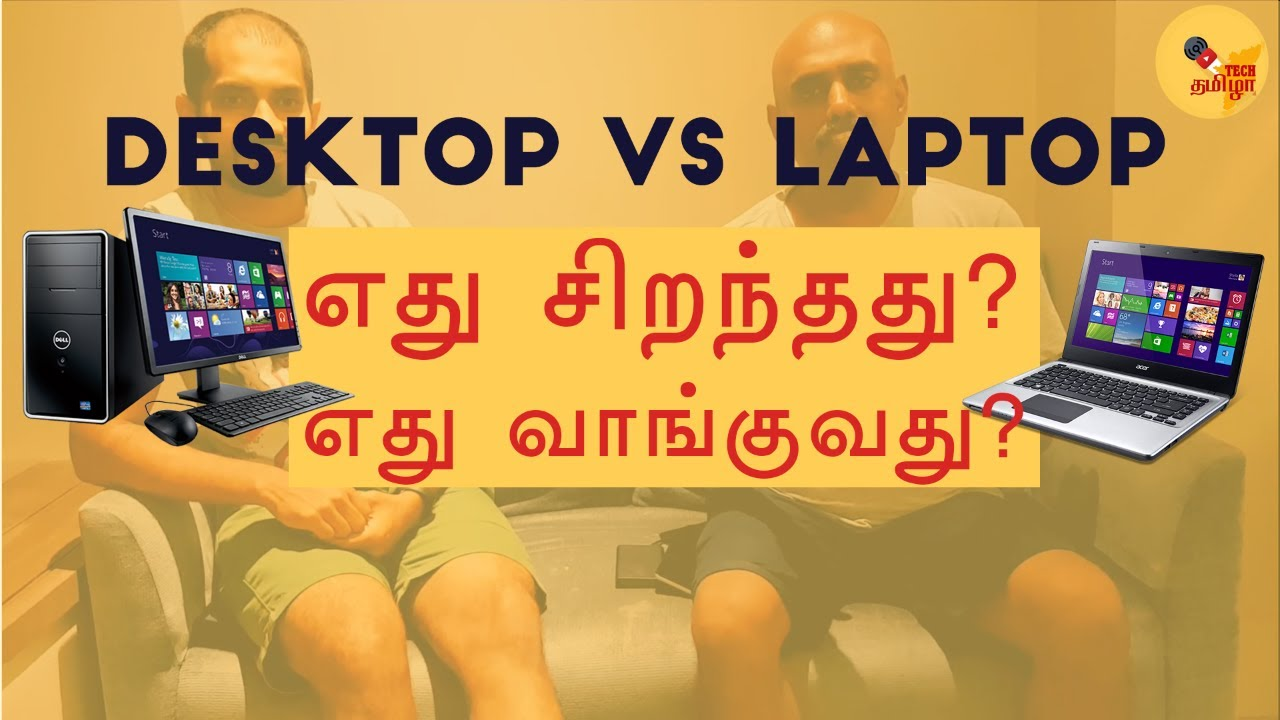advantages and disadvantages of using a laptop