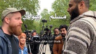 عاجز عن التعليق!!! محمد حجاب في مواجهة يهودي الجزء الأول
