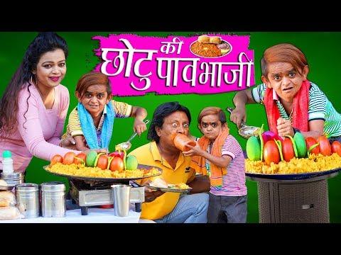 CHOTU KI PAVBHAJI | छोटू की पावभाजी | Khandesh Hindi Comedy | Chotu Comedy Video