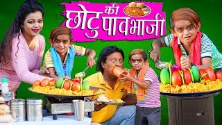 CHOTU KI PAV BHAJI | छोटू की पावभाजी  | Khandesh Hindi Comedy | Chotu Dada Comedy Video