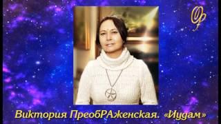 «Иудам». Виктория ПреобРАженская. Читает Автор