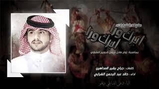 شيلة الشرارات - ابرك ورا ابرك ورا - خالدعبدالرحمن الشراري -2019