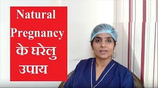 Natural Pregnancy ठहरने के जल्द गर्भधारण करने का उपाय - Top 5 tips on Conception