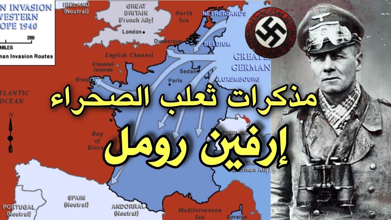 مذكرات الجنرال الألماني رومل عن الحرب العالمية الثانية (2)