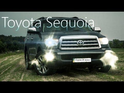 Тест-драйв Toyota Sequoia.Бизнес-интенсив.Жизнь БИ-знесменов.
