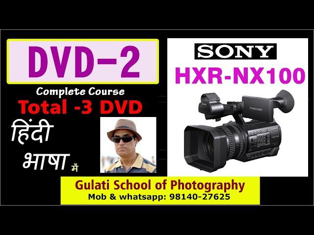 Sony HXR-NX100 Camera Best Settings for Wedding Shoot | NX100 Menu Settings  कोर्स हिंदी में DVD 02