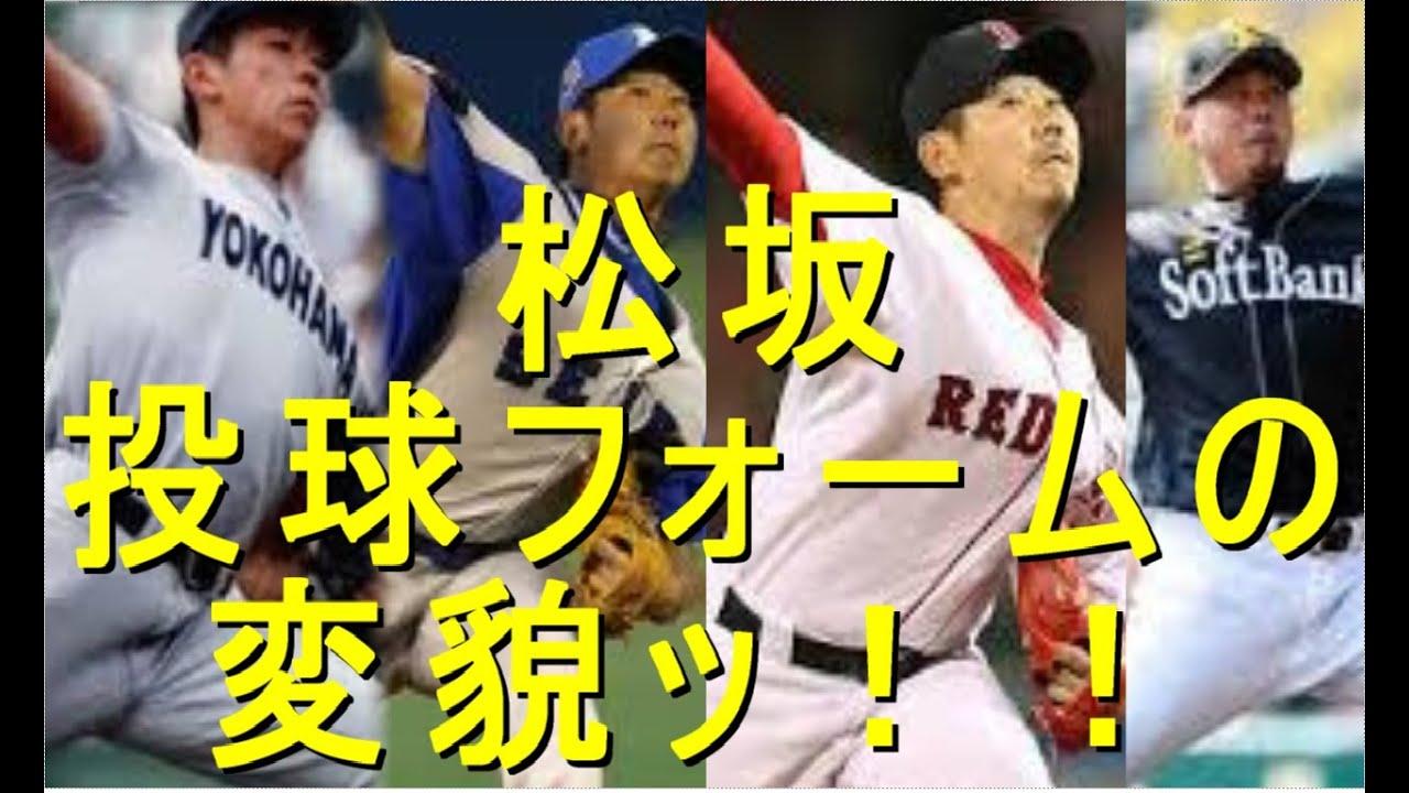 松坂大輔: 松坂大輔 ここまで変わってしまうのか…投球フォームの変貌ッ