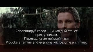 15 фраз на английском языке из фильма Бетмен начало. С переводом на русский язык.