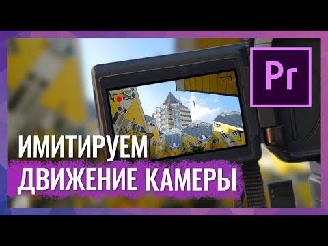 Как двигать видео в adobe premiere