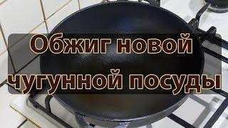Как подготовить чугунную посуду к эксплуатации(, 2018-01-20T19:45:41.000Z)
