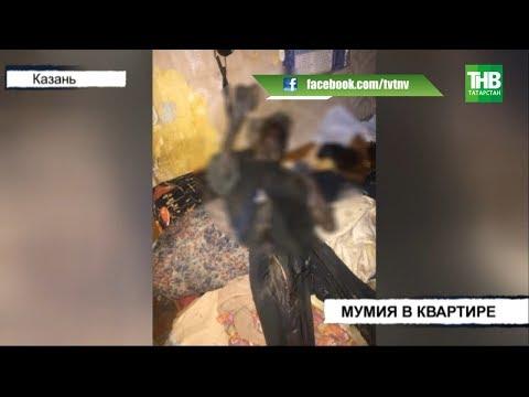 Мумия в квартире: находящегося в федеральном розыске мужчину обнаружили в его же доме | ТНВ