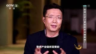 [对话]如何认识口罩背后的中国制造?| CCTV财经