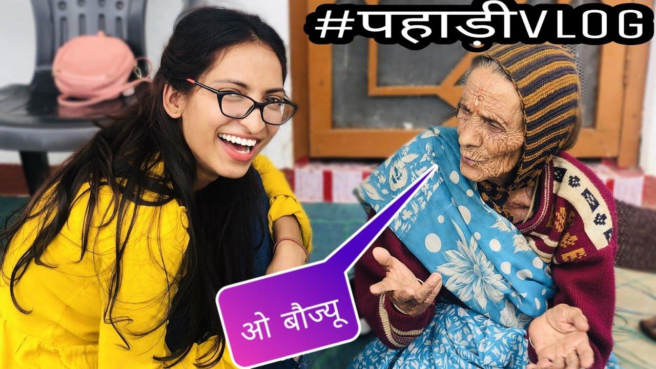 97 साल की अम्मा के गीत||pahadi Vlog||Koni Pathak||