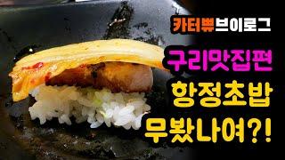 카터쀼 브이로그 / 구리맛집 갑돼지의 항정초밥 무봤나여…