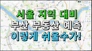 서울 지역을 대비해서 부산 부동산 예측 방법