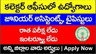Group 4 Junior Assistants,Typists Posts Recruitment Notification in Visakhapatnam | job search