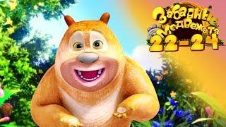 Забавные Медвежата Сборник (22-24) Мишки от Kedoo Мультфильмы для детей