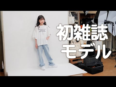 夢のファッション雑誌デビューしました!