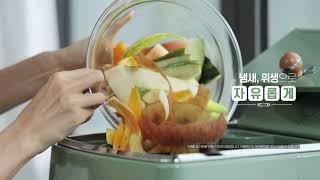에코체 음식물처리기 인포모셜