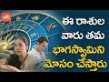 These Zodiac Signs Most Likely To Cheat Their Partner.. Why ? | Rasi Phalalu | YOYO TV Channel