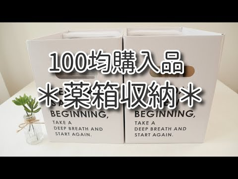 【100均購入品】我が家の薬箱収納紹介します(*^-^*)使用アイテムは薬箱含めすべて100均です!!