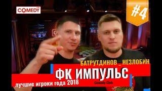ЛУЧШИЕ ИГРОКИ ФК ИМПУЛЬС 2018 / БАТРУТДИНОВ НЕЗЛОБИН Комеди Клаб