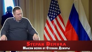 Степан Демура - США порвёт Россию на клочья (16.03.18)