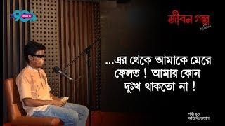 JIBON GOLPO I Ep: 90 I RJ Kebria I Dhaka fm 90.4 I Tomal