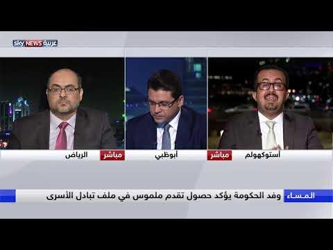 اليمن.. تقدم ملف الأسرى والمعتقلين ومبادرات بشأن الحديدة وتعز  - 23:54-2018 / 12 / 10