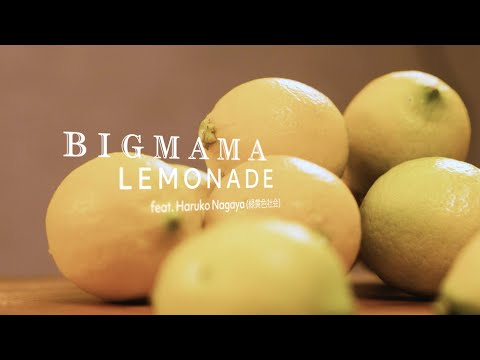 "BIGMAMA - ""LEMONADE feat. Haruko Nagaya (緑黄色社会) "" Music Video  New Album「Roclassick〜the Last〜」"