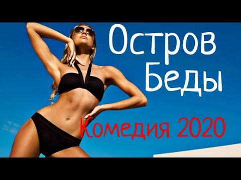 НОВИНКА КОМЕДИИ 2020 ОСТРОВ БЕДЫ @ СМОТРЕТЬ РУССКИЕ КОМЕДИИ (2020) HD