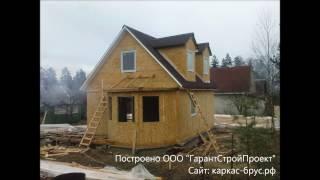 Строительство каркасного дома с эркером