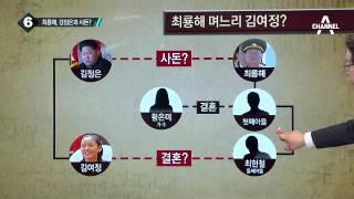 김정은 여동생 김여정, 최룡해 둘째 며느리?_채널A_뉴스TOP10
