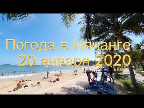 Погода в Нячанге сегодня, 20 января 2020 года + ОТЕЛИ + восточная медицина в Нячанге.