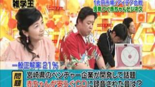 雑学王 夜泣き解消☆赤ちゃんが安らぐCD?!安心音の効果