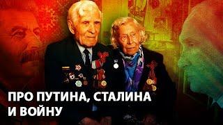 Ветераны Великой Отечественной - про Путина, Сталина и войну