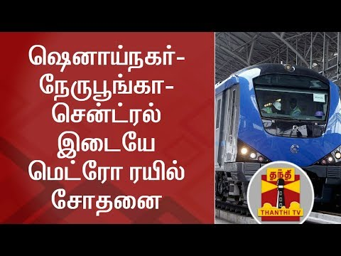 ஷெனாய்நகர்-நேருபூங்கா- சென்ட்ரல் இடையே மெட்ரோ ரயில் சோதனை | Metro Rail | CMRL | Thanthi TV
