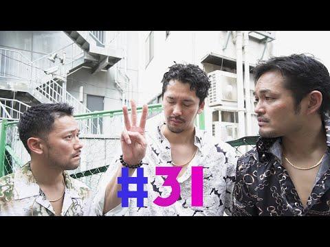 純悪 Feat.深水元基 #31