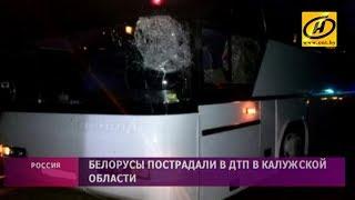 Белорусы пострадали в ДТП в Калужской области