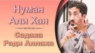 Нуман Али Хан - Садака ради Аллаха (поразительно!)