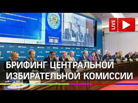 Брифинг Центральной избирательной комиссии России. Прямая трансляция