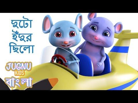 দুটো ইঁদুর ছিলো | Do Chuhe the | Bengali Rhymes for Children