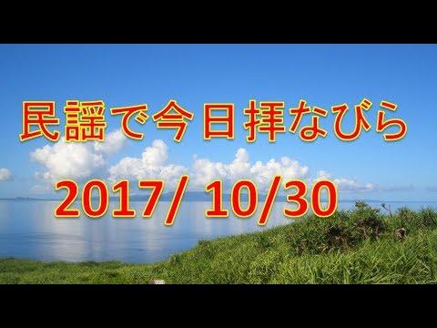 【沖縄民謡】民謡で今日拝なびら 2017年10月30日放送分 ~Okinawan music radio program