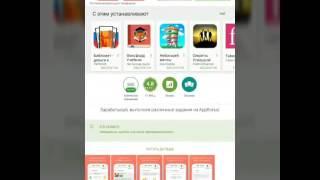 AppCent  — скачивай приложения и зарабатывай