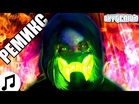 AWEN - FLAME (Oxygen1um Flip) Music Video [Русские субтитры, English Subtitles] - Оксигениум