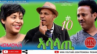 HDMONA - Part 10 - ኣሳላጢ ብ ዳኒአል ጂጂ Asalati by Daniel JIJI  New Eritrean Series Drama 2019