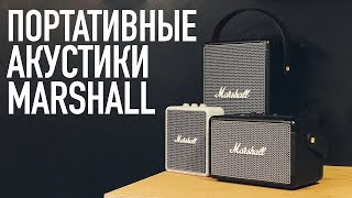 Обзор Marshall Stockwell 2, Killburn 2 и Tufton + КОНКУРС